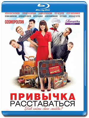 http://favoritemovies.at.ua/load/2013/zvichka_rozluchatisja_2013/22-1-0-170