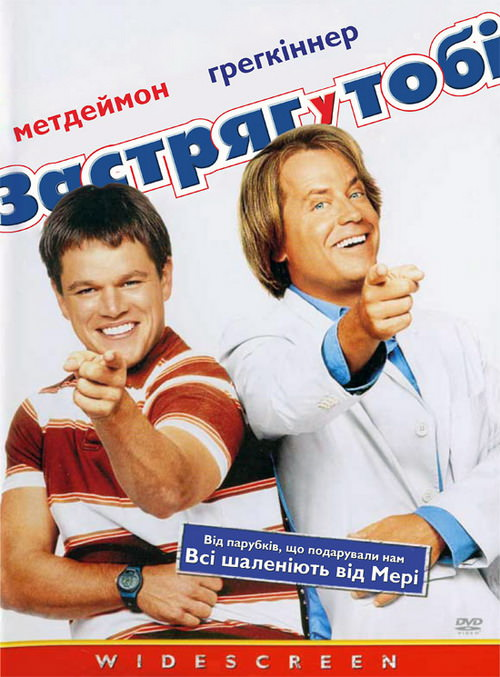 http://favoritemovies.at.ua/load/drama/zastrjag_v_tobi_2003/3-1-0-172