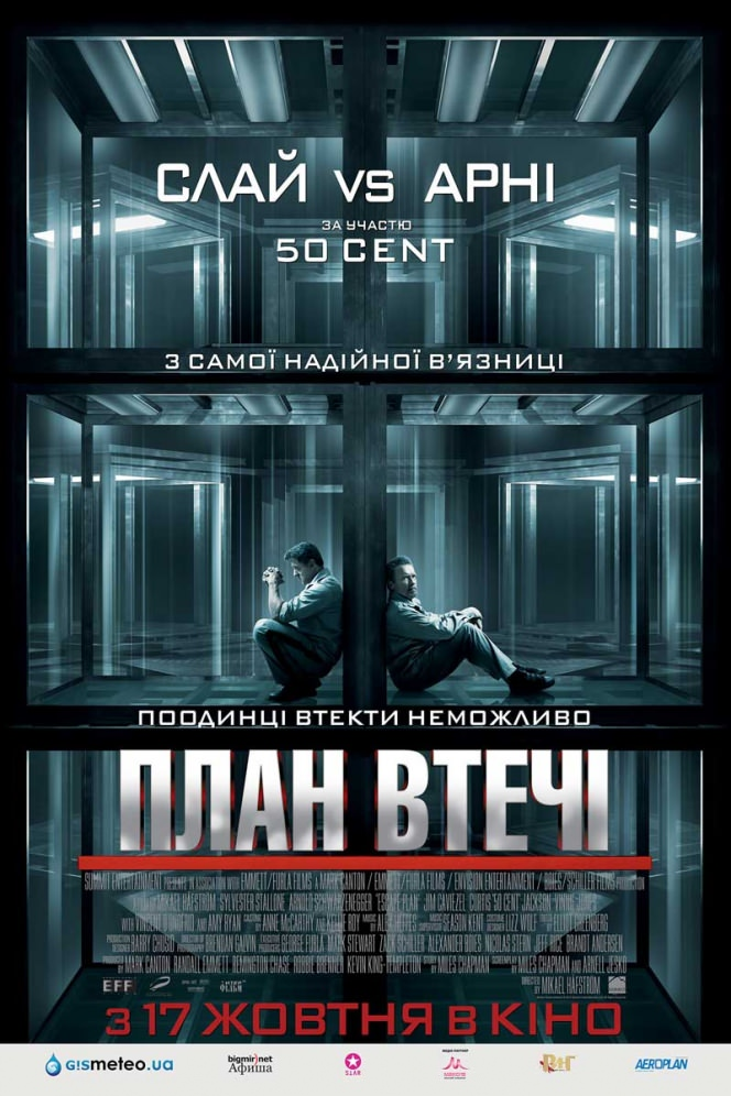 http://favoritemovies.at.ua/load/filmi_ukrajinskoju/plan_vtechi_2013/120-1-0-183