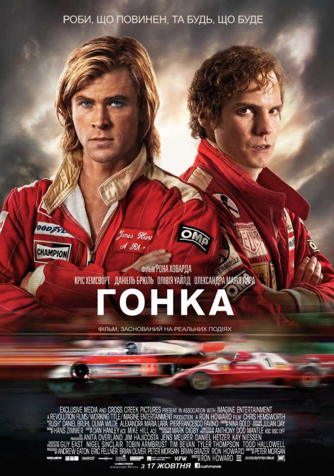 http://favoritemovies.at.ua/load/2013/gonka_2013_online_ukrajinskoju/22-1-0-184