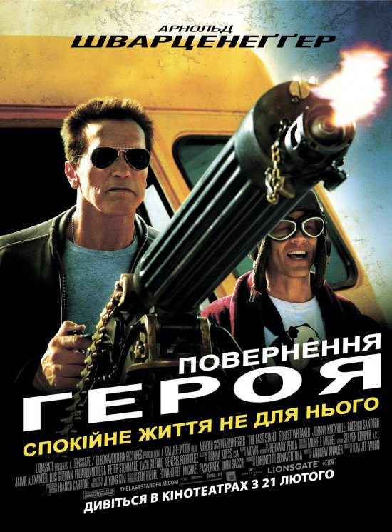 http://favoritemovies.at.ua/load/2013/povernennja_geroja/22-1-0-188
