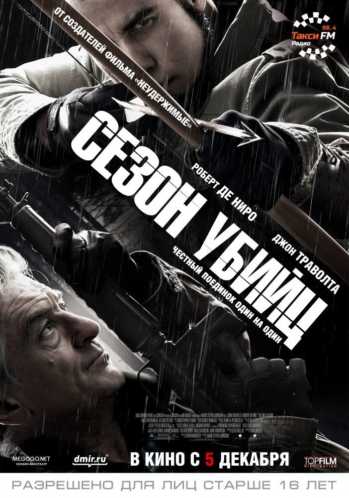 http://favoritemovies.at.ua/load/2013/sezon_vbivstv_2013/22-1-0-192