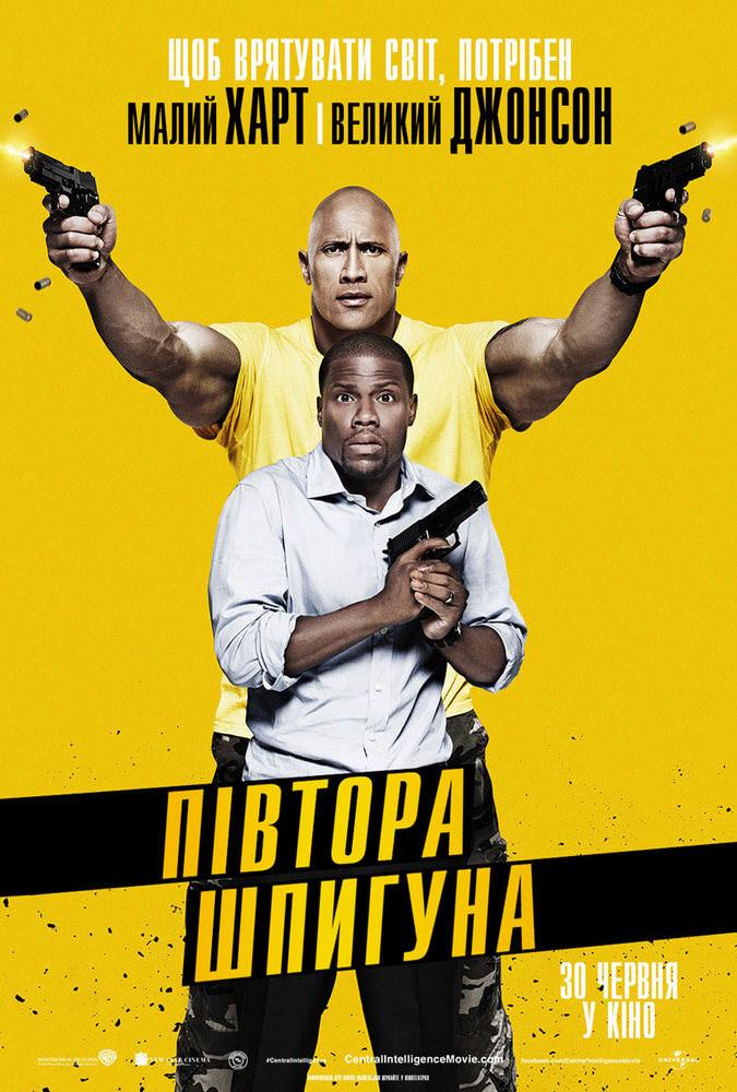 Півтора шпигуна (2016)