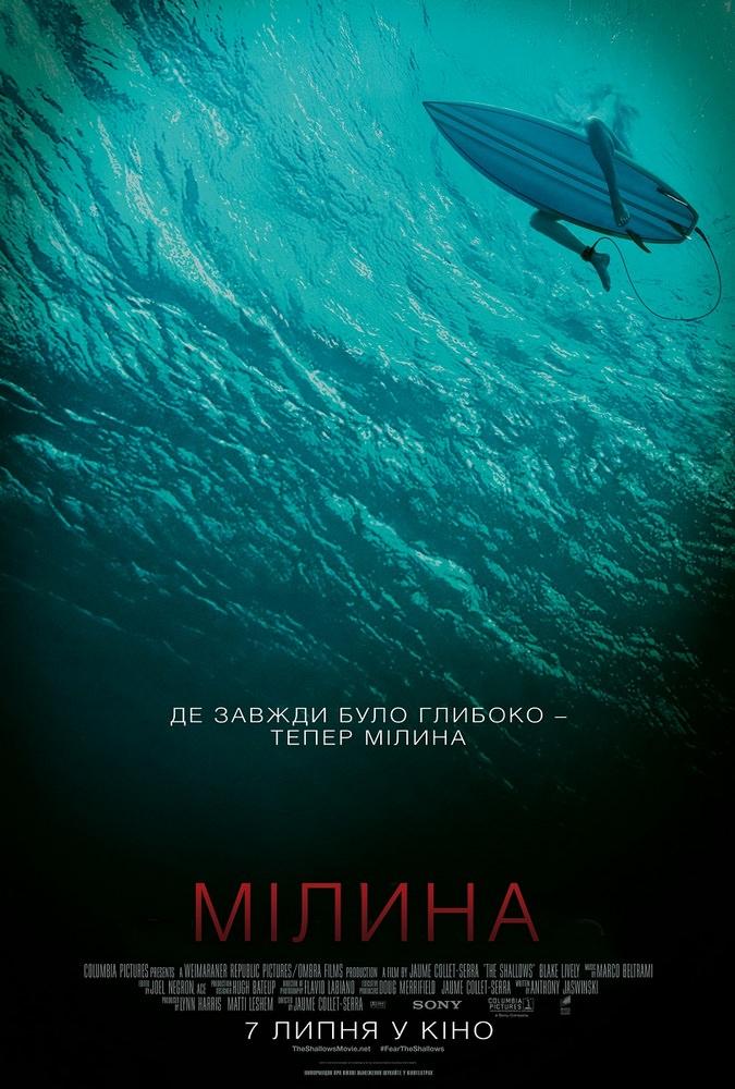 Мілина (2016)