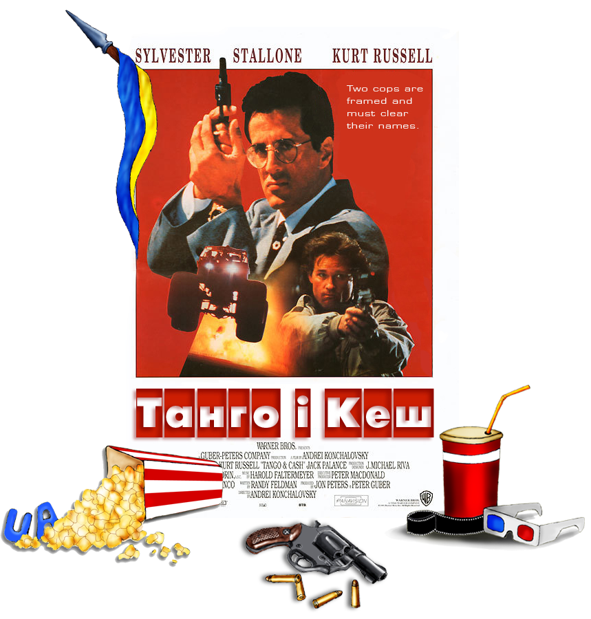 http://favoritemovies.at.ua/load/boevik/tango_i_kesh_1989/4-1-0-10072