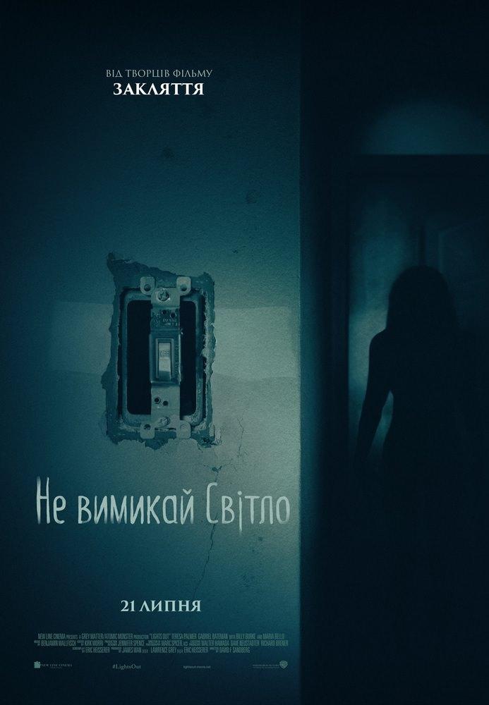 Не вимикай світло (2016)