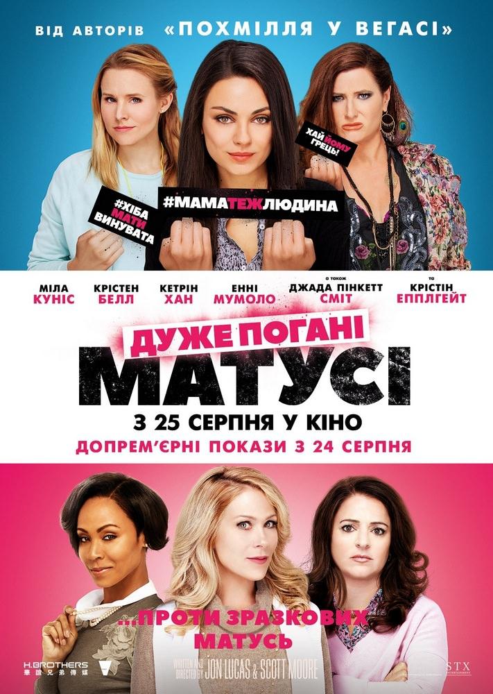 Дуже погані матусі (2016)