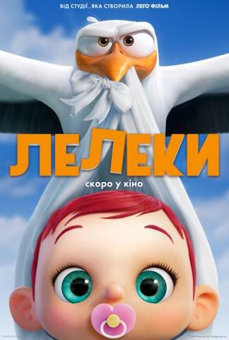 Лелеки (2016)