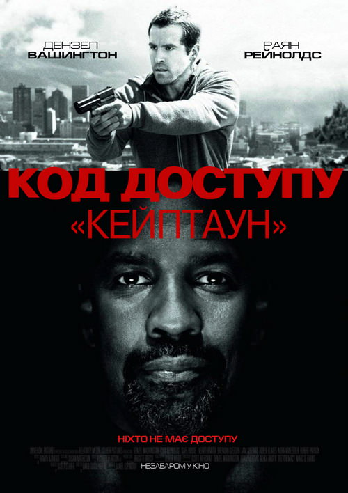 http://favoritemovies.at.ua/load/filmi_ukrajinskoju/kod_dostupu_kejptaun_2012/120-1-0-1104
