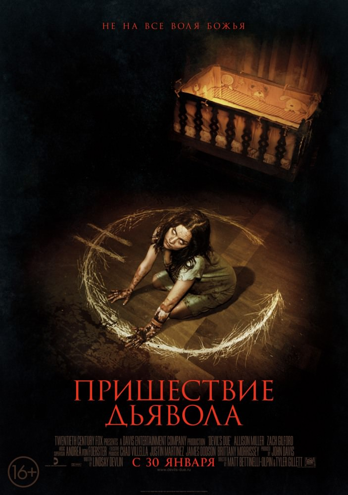 http://favoritemovies.at.ua/load/filmi_ukrajinskoju/prishestja_dijavola_2014/120-1-0-1114