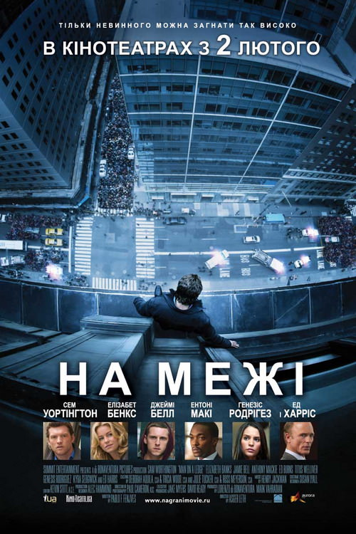 http://favoritemovies.at.ua/load/filmi_ukrajinskoju/na_mezhi_2012/120-1-0-1123