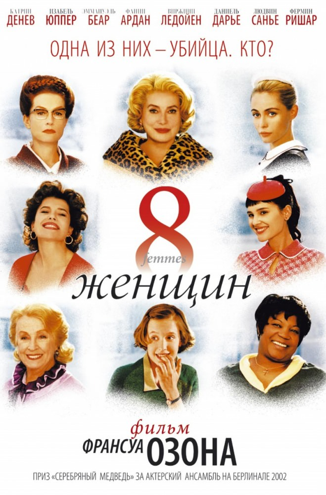 http://favoritemovies.at.ua/load/filmi_ukrajinskoju/8_zhinok_2001/120-1-0-1129