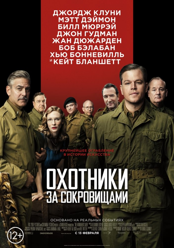 http://favoritemovies.at.ua/load/filmi_ukrajinskoju/mislivci_za_skarbami_2014/120-1-0-1163