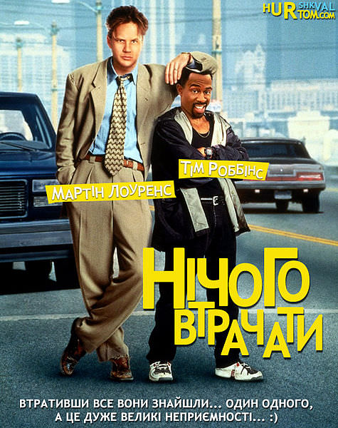 http://favoritemovies.at.ua/load/filmi_ukrajinskoju/nichogo_vtrachati_1997/120-1-0-1187