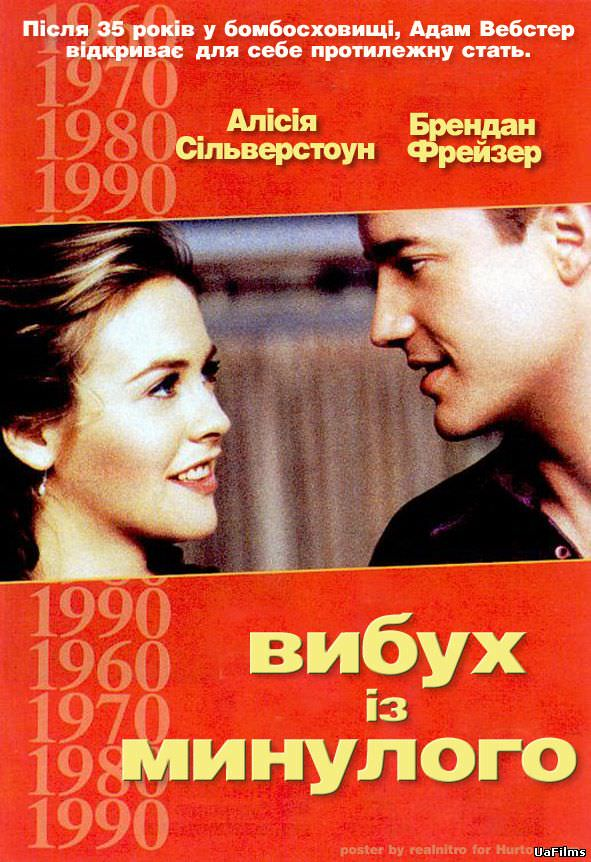 http://favoritemovies.at.ua/load/filmi_ukrajinskoju/vibukh_z_minulogo_1999/120-1-0-1263