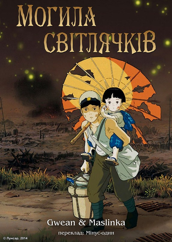 http://favoritemovies.at.ua/load/anime/mogila_svitljachkiv_1988/2-1-0-12192