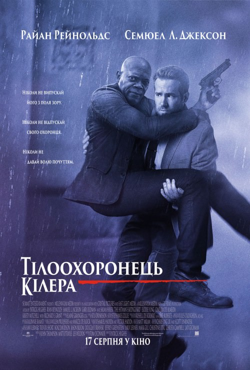 http://favoritemovies.at.ua/load/filmi_ukrajinskoju/okhoronec_kilera/120-1-0-12576