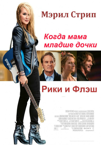 http://favoritemovies.at.ua/load/filmi_ukrajinskoju/riki_i_flesh/120-1-0-12577