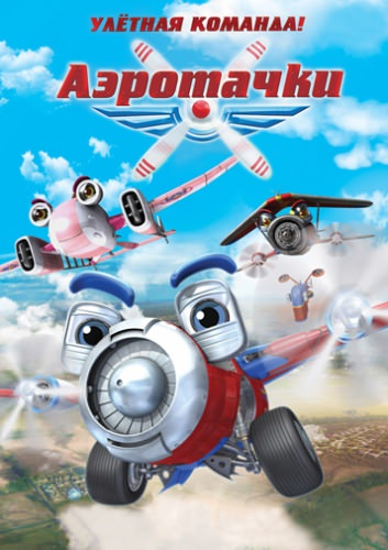 http://favoritemovies.at.ua/load/filmi_ukrajinskoju/aehrotachki_aerotachki/120-1-0-12589