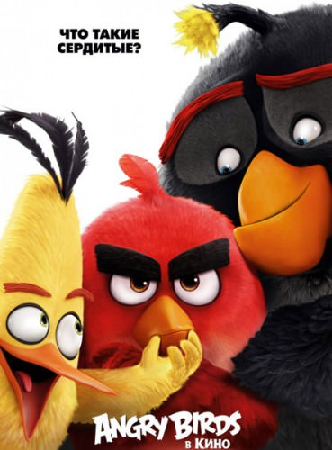 http://favoritemovies.at.ua/load/filmi_ukrajinskoju/angry_birds_u_kino/120-1-0-12590