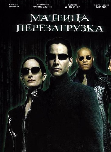 http://favoritemovies.at.ua/load/filmi_ukrajinskoju/matricja_2_perezavantazhennja/120-1-0-12593