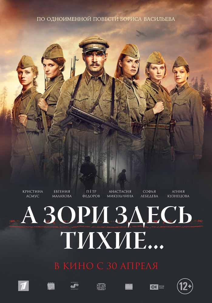 http://favoritemovies.at.ua/load/filmi_ukrajinskoju/a_zori_tut_tikhi/120-1-0-12601