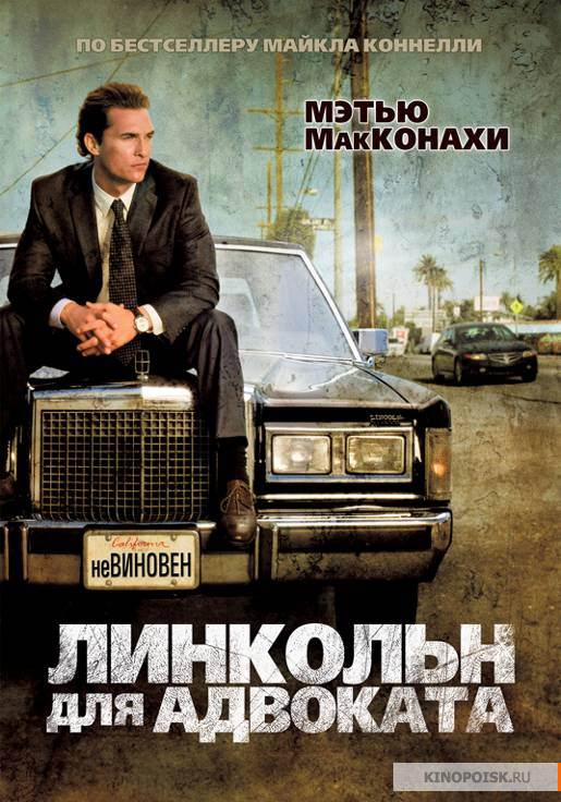 http://favoritemovies.at.ua/load/filmi_ukrajinskoju/linkoln_dlja_advokata/120-1-0-12609
