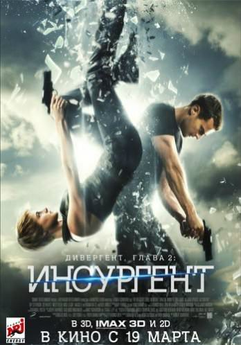 http://favoritemovies.at.ua/load/filmi_ukrajinskoju/divergent_2_insurgent/120-1-0-12613