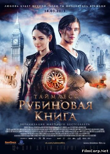 http://favoritemovies.at.ua/load/filmi_ukrajinskoju/tajmless_rubinova_kniga/120-1-0-12654