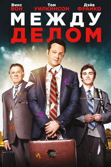 http://favoritemovies.at.ua/load/filmi_ukrajinskoju/mizh_spravami/120-1-0-12669