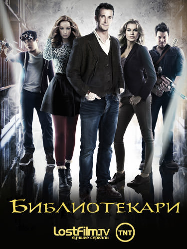 http://favoritemovies.at.ua/load/filmi_ukrajinskoju/bibliotekari_1_2_3_sezon/120-1-0-12693
