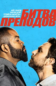 http://favoritemovies.at.ua/load/filmi_ukrajinskoju/bitva_prepodov/120-1-0-12754
