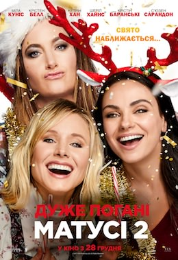 http://favoritemovies.at.ua/load/filmi_ukrajinskoju/duzhe_pogani_matusi_2/120-1-0-12769