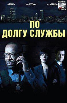 http://favoritemovies.at.ua/load/filmi_ukrajinskoju/za_sluzhbovim_obov_39_jazkom_1_2_3_4_sezon/120-1-0-12772