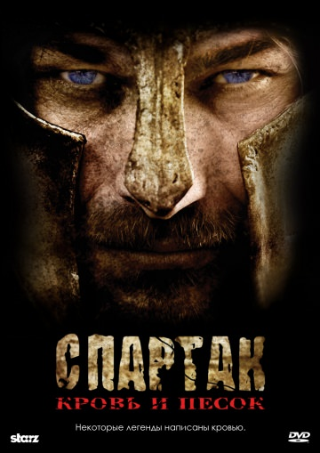 http://favoritemovies.at.ua/load/filmi_ukrajinskoju/spartak_krov_i_pisok_1_2_3_sezon/120-1-0-12797