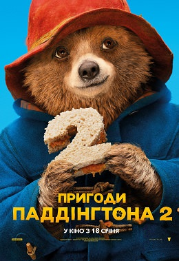 http://favoritemovies.at.ua/load/filmi_ukrajinskoju/prigodi_paddingtona_2/120-1-0-12802