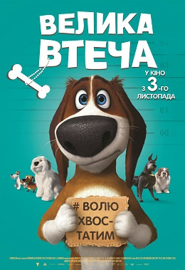 http://favoritemovies.at.ua/load/filmi_ukrajinskoju/velika_vtecha/120-1-0-12803