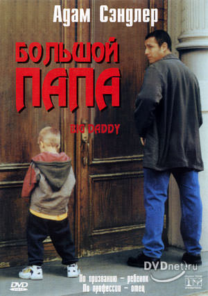 http://favoritemovies.at.ua/load/filmi_ukrajinskoju/velikij_tato/120-1-0-12808