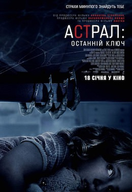 http://favoritemovies.at.ua/load/filmi_ukrajinskoju/astral_ostannij_kljuch/120-1-0-12812