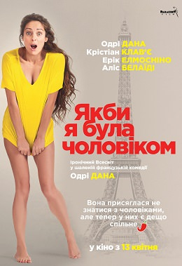 http://favoritemovies.at.ua/load/filmi_ukrajinskoju/jakbi_ja_bula_cholovikom/120-1-0-12816
