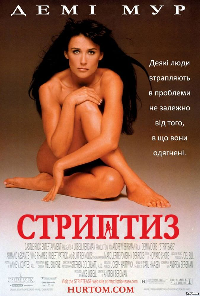 http://favoritemovies.at.ua/load/filmi_ukrajinskoju/striptiz_1996/120-1-0-1310