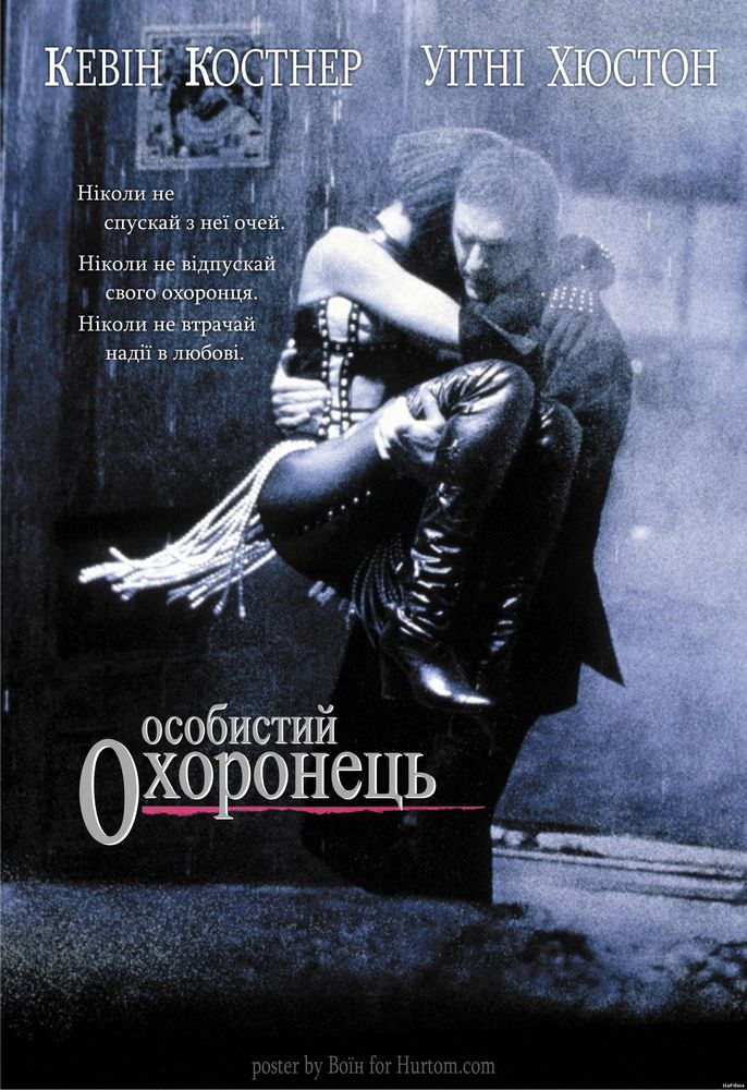 http://favoritemovies.at.ua/load/filmi_ukrajinskoju/osobistij_okhoronec_1992/120-1-0-1333