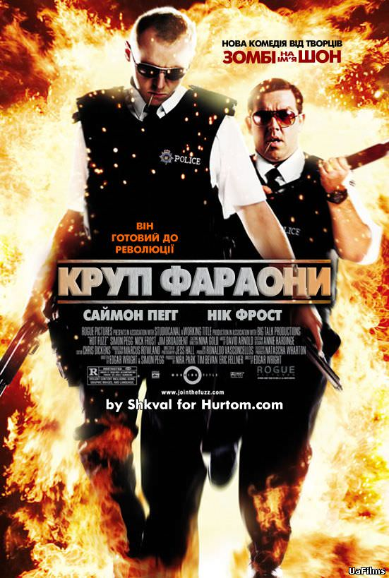 http://favoritemovies.at.ua/load/filmi_ukrajinskoju/kruti_faraoni_2007/120-1-0-1344