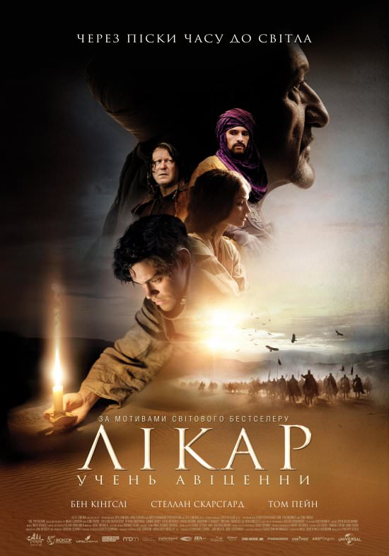 http://favoritemovies.at.ua/load/filmi_ukrajinskoju/likar_uchen_aviceni_2013/120-1-0-1356