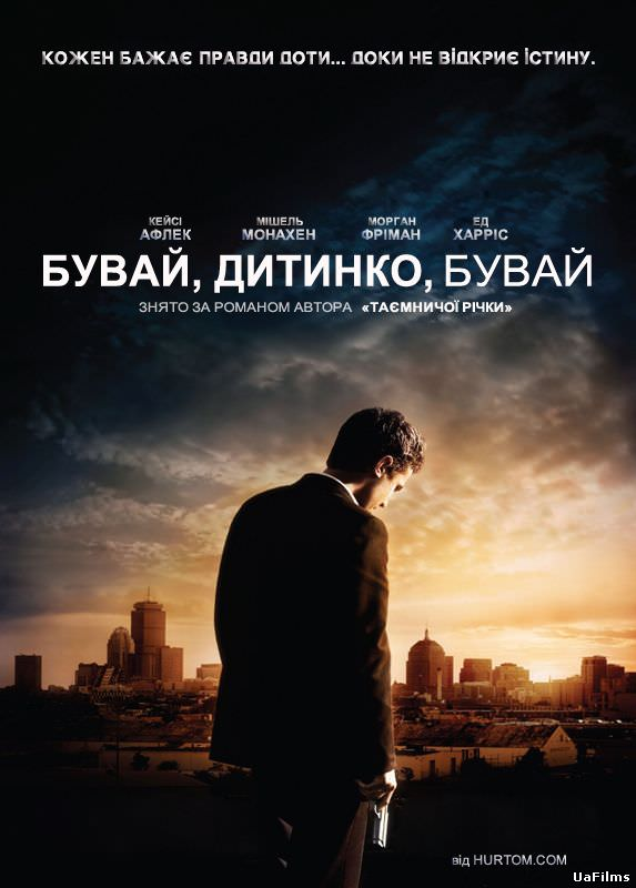 http://favoritemovies.at.ua/load/filmi_ukrajinskoju/buvaj_ditinko_buvaj_2007/120-1-0-1365