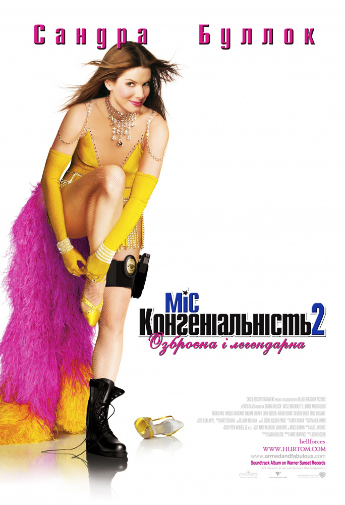 http://favoritemovies.at.ua/load/filmi_ukrajinskoju/mis_kongenialnist_2_ozbroena_i_legendarna_2005/120-1-0-1373
