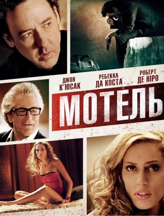 http://favoritemovies.at.ua/load/filmi_ukrajinskoju/motel_124_sumka_2013/120-1-0-1388
