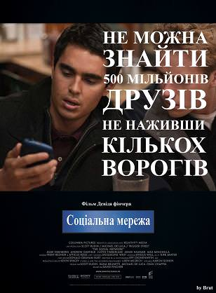 http://favoritemovies.at.ua/load/filmi_ukrajinskoju/socialna_merezha_2010/120-1-0-1400
