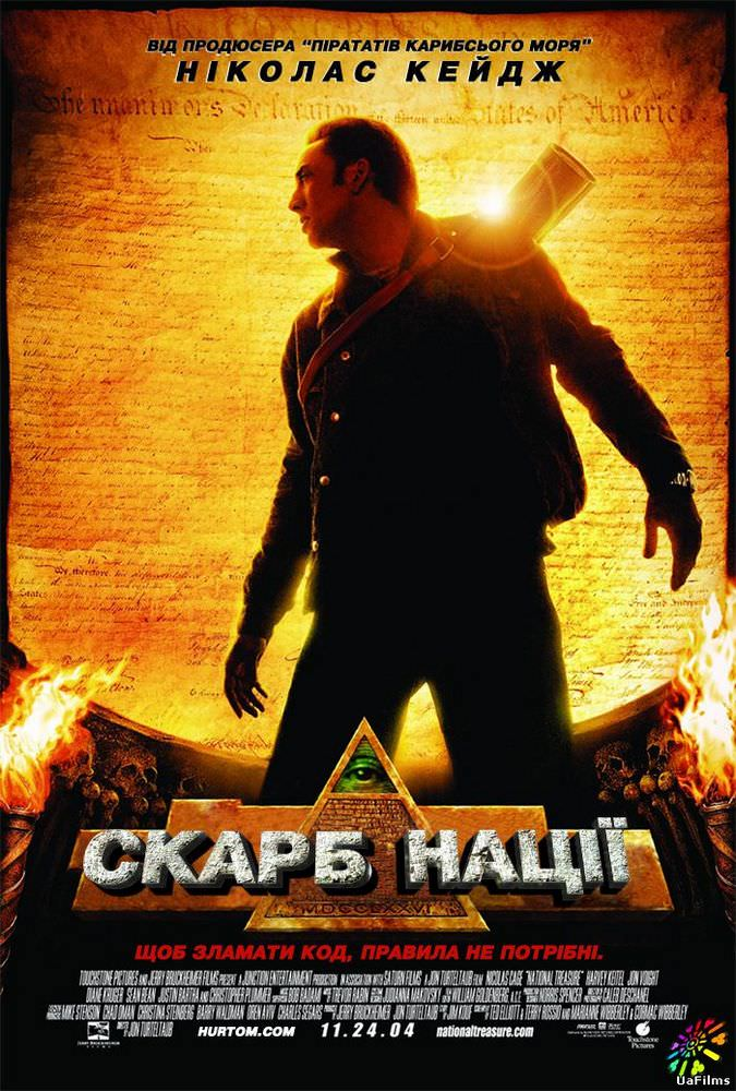 http://favoritemovies.at.ua/load/filmi_ukrajinskoju/skarb_naciji_2004/120-1-0-1404