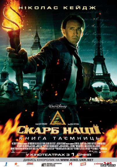 http://favoritemovies.at.ua/load/filmi_ukrajinskoju/skarb_naciji_kniga_taemnic_2007/120-1-0-1405